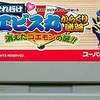 がんばれゴエモンだけの大人気ゲーム売れ筋ランキング12   スーパーファミコン版