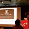 DevRel Meetup in Tokyo #5で「ブログとメディアとコンテンツの話」をしてきました