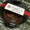 【レビュー】セブンイレブン『スプーンで食べるとろ生食感ショコラ』を食べてみた。(感想と評価)