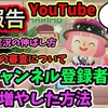 【YouTube】収益化審査に合格する方法・前編【チャンネル登録者の増やし方】