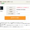 ケーブルテレビを解約→DAZNとFire TV stick導入