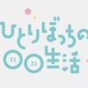 2019春アニメ・感想