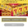 9/1~9/10セブンイレブンキャンペーン
