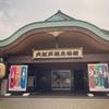 【お台場】平日有給は大江戸温泉物語で癒しのスパ日和♥