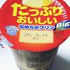 *雪印メグミルク* たっぷりおいしいなめらかプリンBIG 98円(税抜)