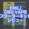 【レビュー】EMILI CBD VAPEスターターキットでCBDを初体験してみた