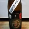 【日本酒の記録】玉川山廃純米雄町 超強烈な甘旨味と酸味