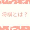 (将棋入門編)将棋をはじめようか迷っている人に②~将棋とは?~