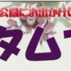 相模原麻溝公園のオータムフェア 10月27日 開催!