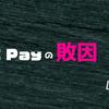 【PayPayに完全敗北】LINE Payはどうしたら成功できたのだろうか