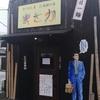 高崎観音山近くの量が多くて旨いうどん店。まさか