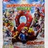 ポケモンシールホルダーセット 2016年夏! (2016年7月16日(土)発売)