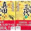 火坂 雅志(著) 『真田三代』 読了