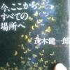 2/3「喜びは不安に由来する - 茂木健一郎」筑摩書房 今、ここからすべての場所へ から