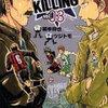 GIANT KILLING 3 /ツジトモ