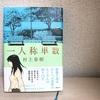 『一人称単数』村上春樹6年ぶりの短編集、8つの物語を解説