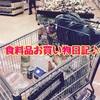 先日の食料品買い出し&保存♪【2017年7月】