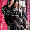 再び韓国映画『金子文子と朴烈』を見る(7月6日)。