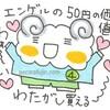 訓練場:エンゲルの50円