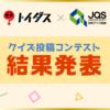 日本クイズ協会コラボ・クイズ投稿コンテスト結果発表!!
