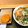 今日の昼食は、はなまるうどんで「コクうまサラダうどん&北海道男爵のコロッケ」