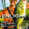 【BITE×ルアーマガジン】川村光大郎プロ最新DVD!!「ENLIGHT」発売!