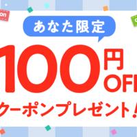出品で【100円OFFクーポン】プレゼント!