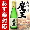 芋焼酎魔王。 2018 秋 旬 味覚 あす楽 芋焼  酎 魔王 25度 720ml