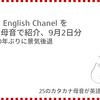 高橋ダン English Channel 豪経済、30年ぶりに景気後退(9月2日)