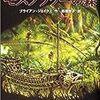 ファンタジーものの大傑作!レッドウォール伝説シリーズを繰り返し読み込んだ小学生時代の記憶。