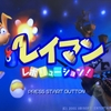 【レビュー】日本ではあまり馴染みのないキャラクター『レイマン レボリューション』
