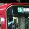 2019 陸海空を制覇! 仙台旅行記① ~電車でセントレアへ編~