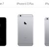 2016年09月:今買うべきiPhoneはこれだ