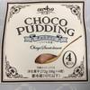 オハヨー乳業:チョコプリン