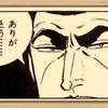 斉藤一人さん 感謝の法則