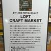 梅田LOFTのCRAFT MARKETに10/20まで参加しています!