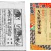 食糧問題:チキンに関する一考察(日本と世界の歴史)
