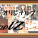 当社自慢の!Coolzブランドギター・ベースユーザー紹介!