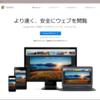 マイクロソフトストアに「Google Chrome インストーラ」(ブラウザとは言ってない)が登場