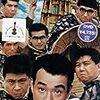 『無責任遊侠伝』(杉江敏男)(DVD-R)[C1964-V]