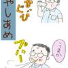 『あめゆ』と『麹甘酒』素朴で懐かしい味を作る