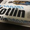 【ファースト】Kotlin in Action、Kotlinの理解力を高めるためにすごい良さそう!【インプレッション】