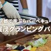 京都で気軽に手ぶらバーベキューが楽しめる上賀茂グランピングパーク