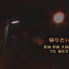 山口でうまれた歌。12月は昭和を懐かしむ「帰りたいな」。