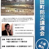 吉田町津波防災講演会