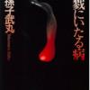 すべてのグロ初心者に捧げる、極上のサイコサスペンス小説。「殺戮にいたる病」ネタバレ感想