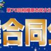 洋舞合同公演 11月24日です!