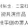 映画「検察側の罪人」のキャストが二宮、キムタク、吉高由里子と豪華すぎて震える