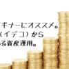 投資ビギナーにオススメ。iDeCo(イデコ)からはじめる、資産運用。