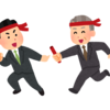「事業承継」に対する違和感(前編)